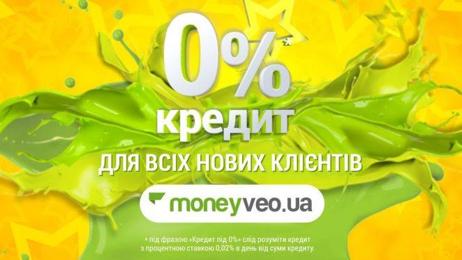 Moneyveo - мікрофінансова організація, що видає кредити онлайн